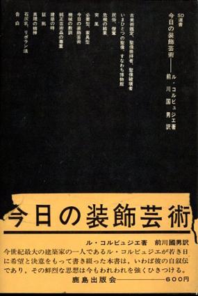 今日の装飾芸術/ル・コルビュジエ 前川国男訳