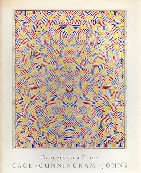 ジョン・ケージ/マース・カニンガム/ジャスパー・ジョーンズ Dancers on a Plane: John Cage, Merce Cunningham, Jasper Johns/スーザン・ソンタグ