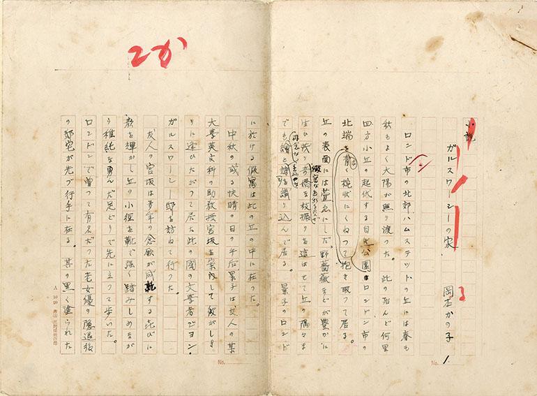 岡本かの子草稿「ガルスワーシーの家」/Kanoko Okamoto