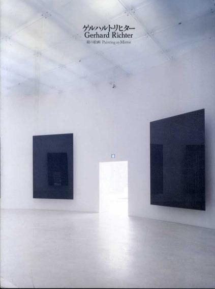 ゲルハルト・リヒター 鏡の絵画 記録集 開館一周年記念/