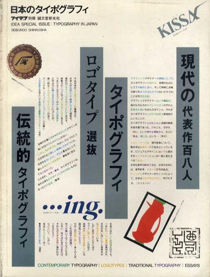 アイデア別冊 日本のタイポグラフィ/