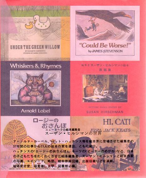 スーザン・ヒルシマンの世界 ニューヨークの絵本編集者/青木久子編
