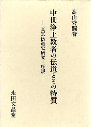 中世浄土教者の伝道とその特質 真宗伝道史研究・序説/高山秀嗣