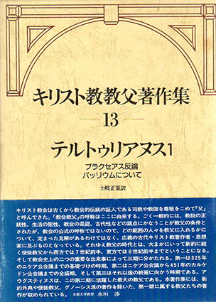 キリスト教教父著作集13 テルトゥリアヌス1 プラクセアス反論 パッリウムについて/土岐盛策訳