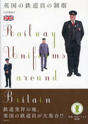 英国の鉄道員の制服 制服・衣装ブックス/石井理恵子