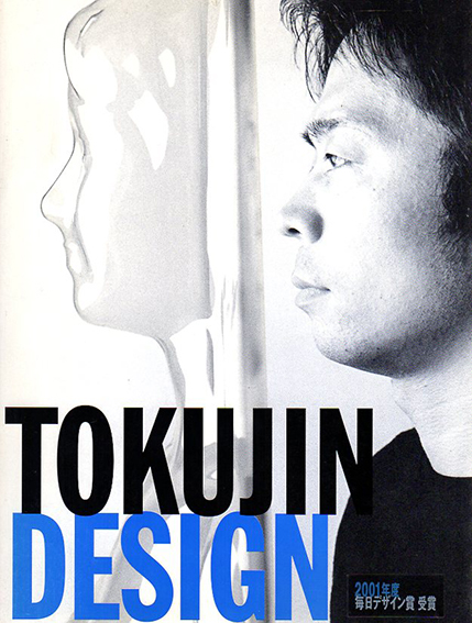 TOKUJIN DESIGN/吉岡徳仁