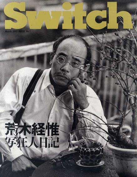 Switch 1992 Vol.10 No.1 荒木経惟 写狂人日記/