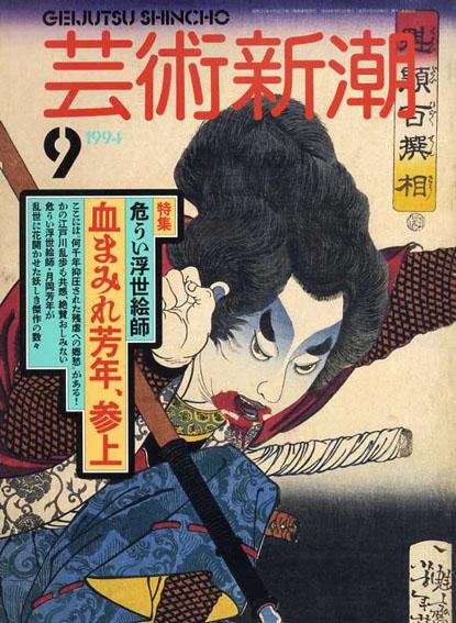 芸術新潮 1994.9 危うい浮世絵師 血まみれ芳年、参上/