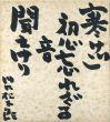 川口松太郎色紙/Matsutaro Kawaguchiのサムネール