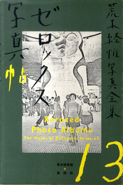 荒木経惟写真全集13 ゼロックス写真帖/荒木経惟