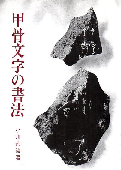 甲骨文字の書法/小川南流