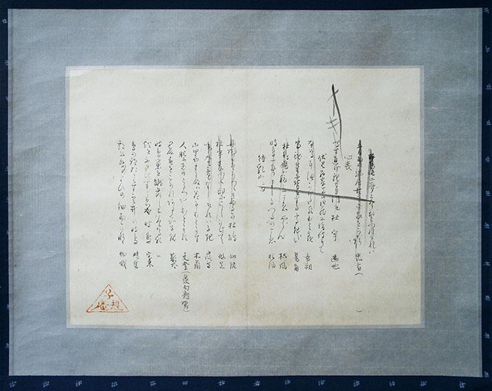 正岡子規俳句分類稿幅/Shiki Masaoka