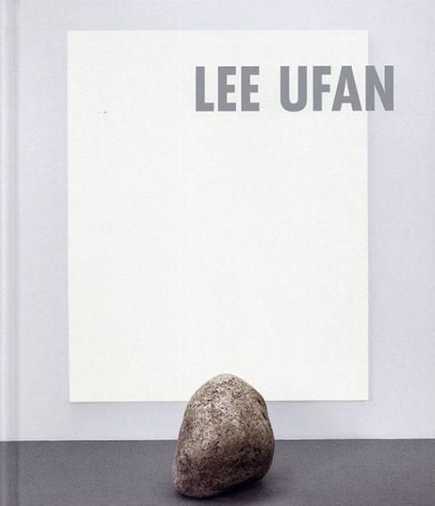李禹煥 Lee Ufan: Painting, Sculptures/Gino Di Maggio/Achille Bonito Oliva