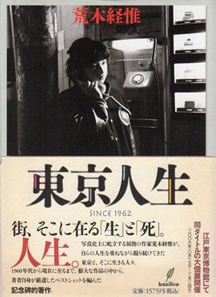 東京人生 Since1962/荒木経惟