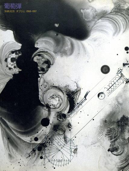 加納光於 葡萄弾 オブジェ 1968-1997/