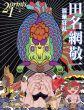 プリンツ21 2004年春号 田名網敬一 百華狂乱/のサムネール
