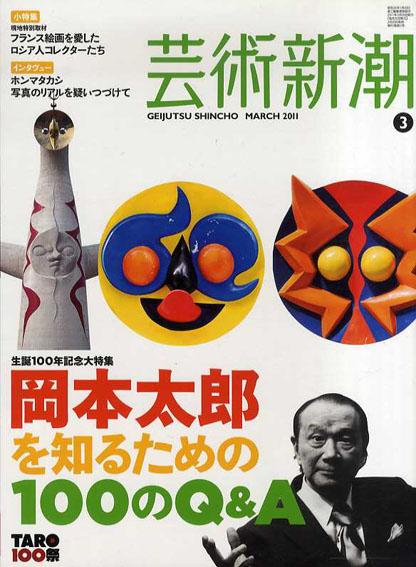 芸術新潮 2011.3 岡本太郎を知るための100のQ&A/