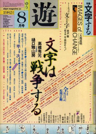 Objet Magazine 遊 No.1035 1982.8 文字は戦争する 特集:文字する/松岡正剛/杉浦康平他