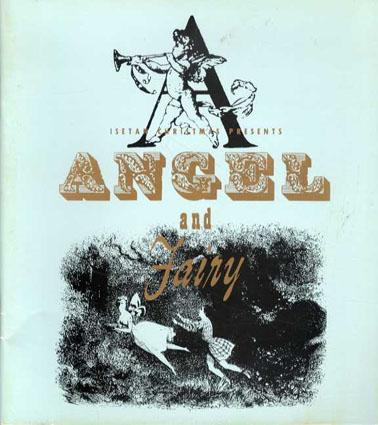 Angel And Fairy 天使と妖精たちのクリスマス展/金子国義アート・ディレクション