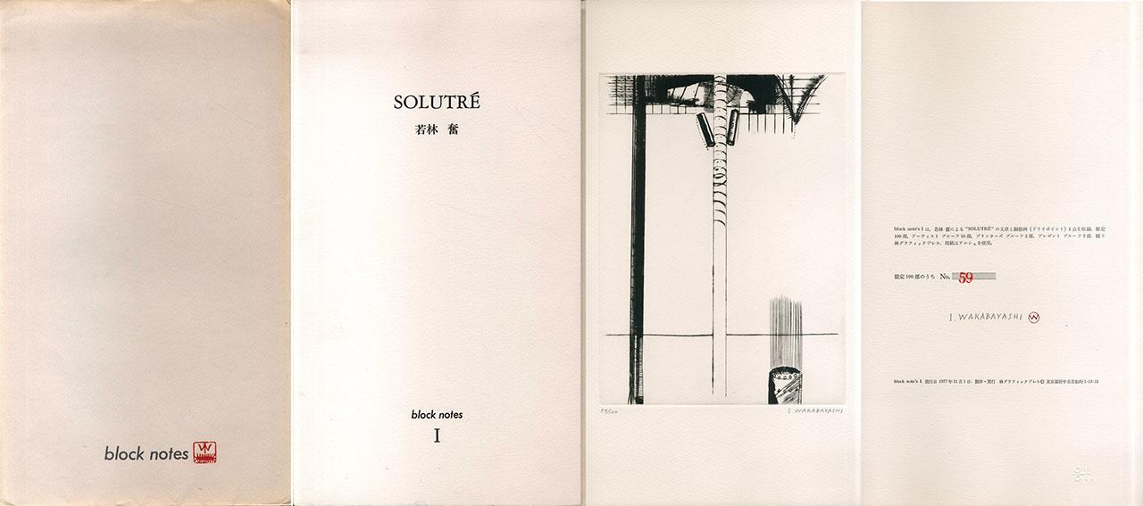 若林奮 「Solutre」 block notes I/Isamu Wakabayashi