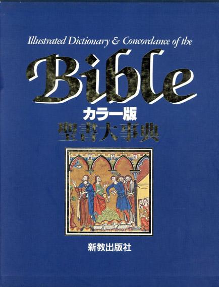 カラー版 聖書大事典/編集代表 荒井章三