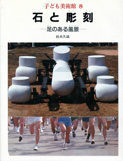 子ども美術館8 石と彫刻 足のある風景/鈴木久雄