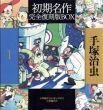 手塚治虫初期名作完全復刻版BOX1 6冊組/手塚治虫のサムネール