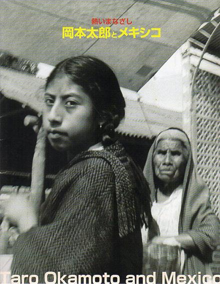 熱いまなざし 岡本太郎とメキシコ/