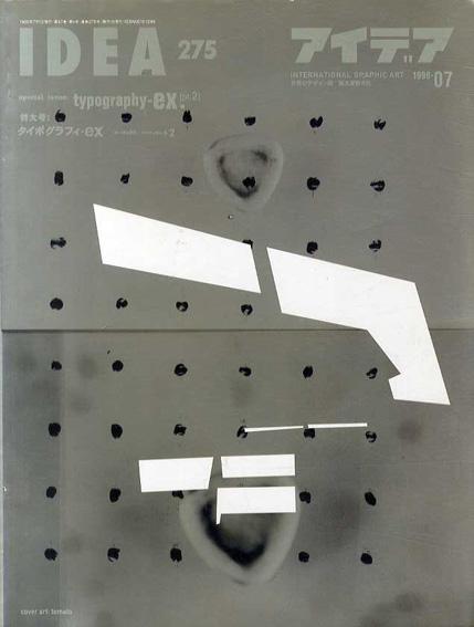 アイデア275 1999.7 タイポグラフィ-ex パート2/