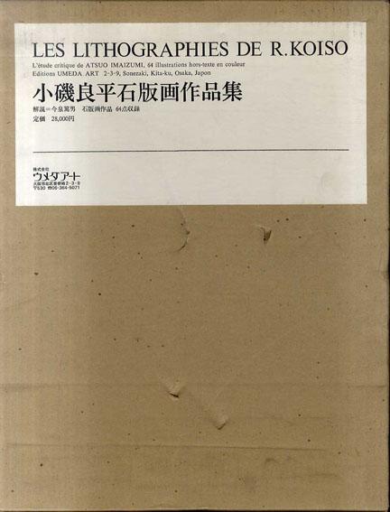 小磯良平石版画作品集/今泉篤男解説
