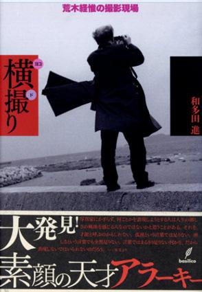 横撮り 荒木経惟の撮影現場 /和多田進