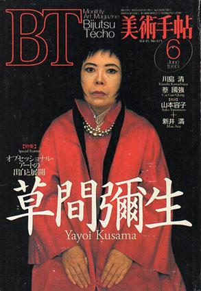 美術手帖 1993.6 No.671 草間彌生/