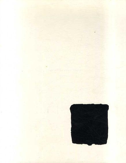 李禹煥 全版画 Lee Ufan: Print Works 1970-1998/リー・ウーファン