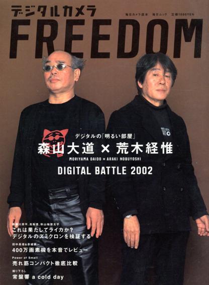 デジタルカメラFreedom 森山大道×荒木経惟Digital Battle 2002/