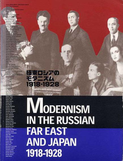 極東ロシアのモダニズム1918-1928 ロシア・アヴァンギャルドと出会った日本/