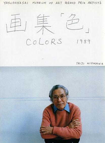 清川泰次画集「色」 Iro/