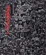 近世武相名所めぐり 浮世絵・絵画・名所記にみる江戸庶民の楽しみ/のサムネール