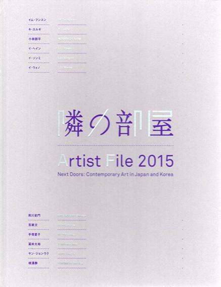 アーティスト・ファイル2015 隣の部屋 日本と韓国の作家たち/