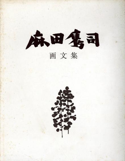 麻田鷹司画文集/麻田鷹司