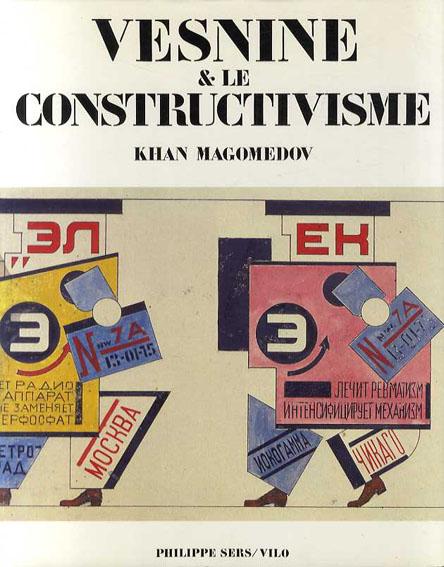 アレクサンドル・ヴェスニン Vesnine & le constructivisme/Khan Magomedov