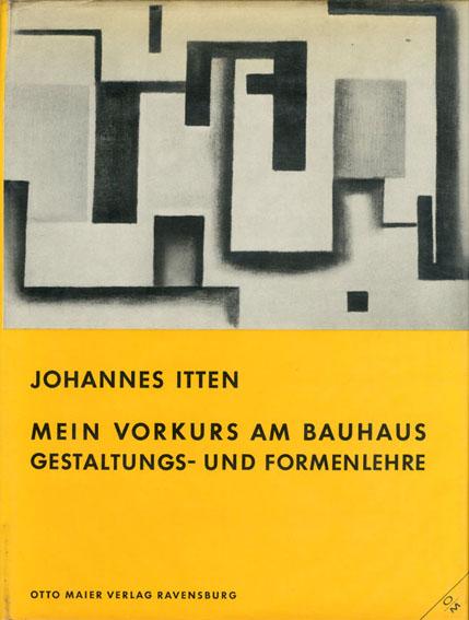 ヨハネス・イッテン デザインと形 Design And Form  The Basic Course At The Bauhaus/Johannes Itten