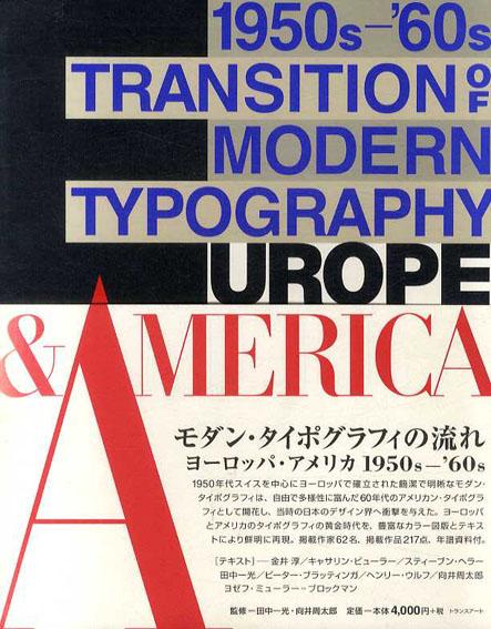 モダン・タイポグラフィの流れ ヨーロッパ・アメリカ 1950s-'60s Transition of Modern Typography Europe&America/田中一光/向井周太郎監修