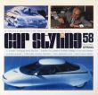 Car Styling58 カースタイリング 1987 Spring/三栄書房編のサムネール