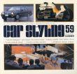Car Styling59 カースタイリング 1987 Summer/三栄書房編のサムネール