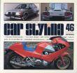 Car Styling46 カースタイリング 1984 Spring/三栄書房編のサムネール