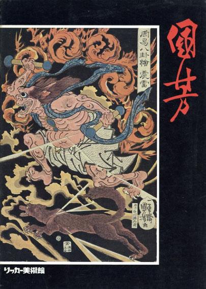 幕末の俊才・奇想の浮世絵師 歌川国芳展 スプリングフィールド美術館所蔵品を中心とした Utagawa Kuniyoshi 1797-1861/