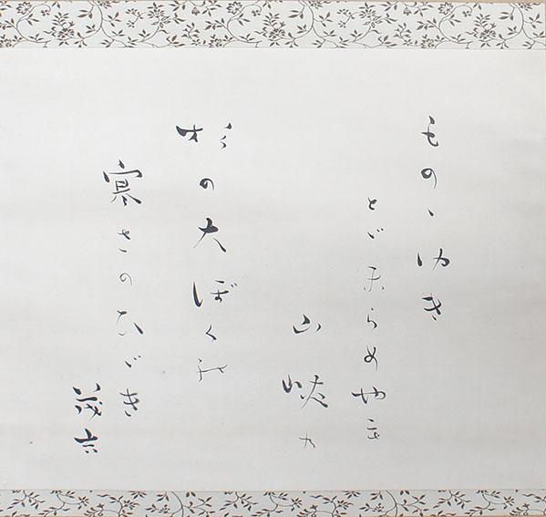 斎藤茂吉歌幅「もののゆき」/Mokichi Saito