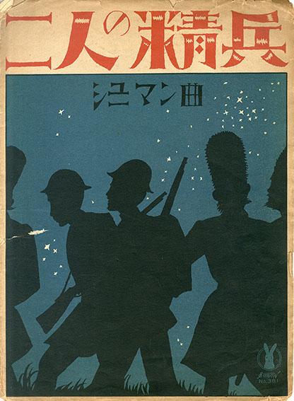 セノオ楽譜 No.381 二人の精兵/シューマン作曲 堀内敬三訳詞
