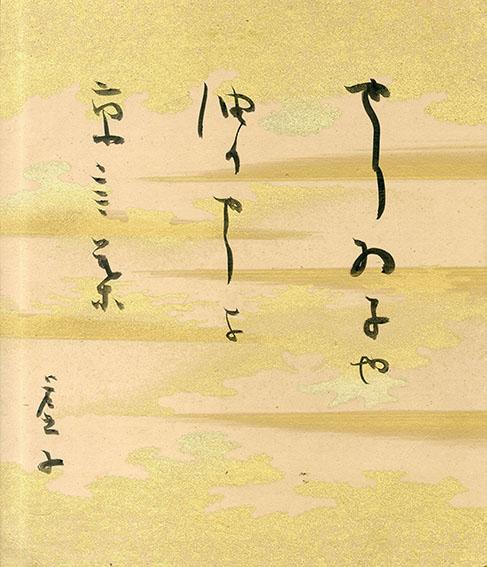 高浜虚子小色紙3/Kyoshi Takahama