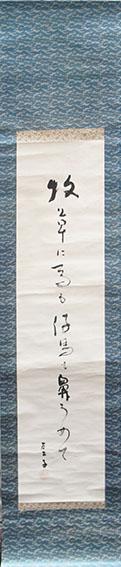 高浜虚子句幅/Kyoshi Takahama